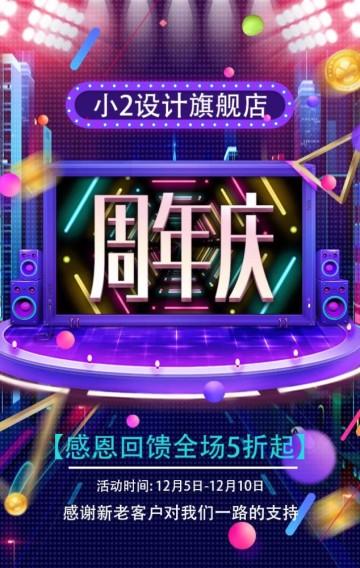 炫酷动感音响舞台灯光闪烁潮流店铺周年庆典活动促销