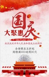 红色中国风国庆节节日促销翻页H5