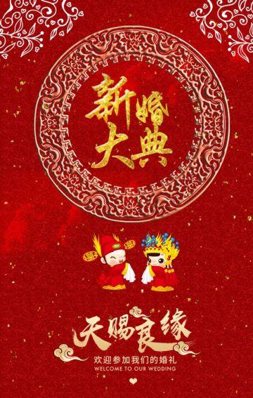 经典中式中国红新婚庆典系列婚礼邀请函,喜庆大方高端适用于各种形式的婚礼邀请场合