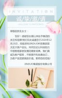 清新粉蓝色会议邀请函淡雅唯美郁金香花朵简约风格新品发布会展会通用H5