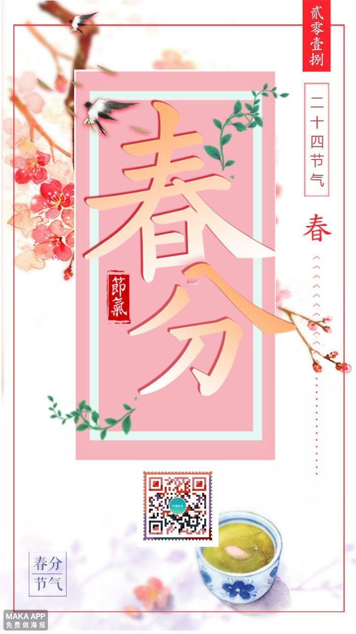 春分节气 春分海报 二十四节气 企业宣传推广传统节日习俗普及祝福贺卡 传统节日 春分 春天节气 二十
