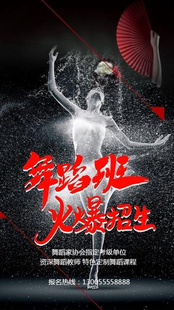 黑色绚丽舞蹈教育舞蹈培训招生宣传