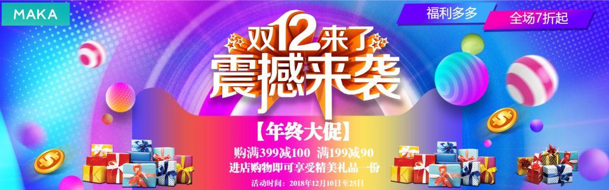 双十二淘宝店铺促销活动banner
