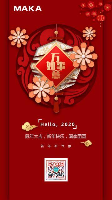 中国风鼠年春节宣传海报