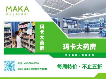绿色简约药房药店宣传折页