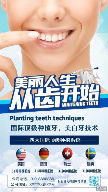 牙科美白宣传海报