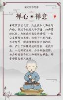 禅心禅意佛教文化