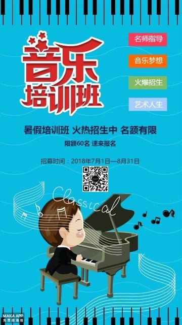 音乐培训班招生钢琴班乐器班招生教育卡通高端海报