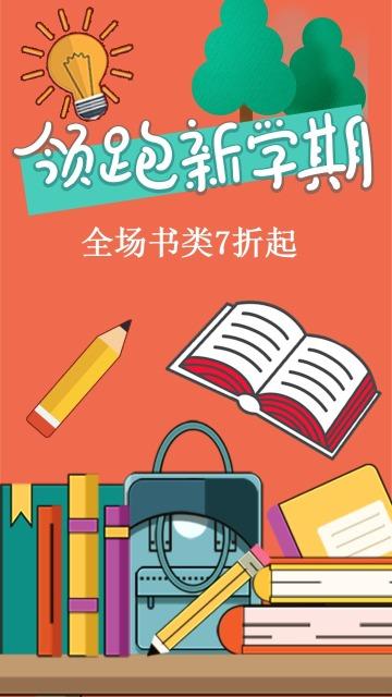 开学学生用品促销打折