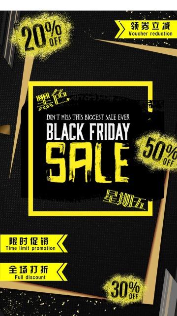 黑色星期五免费电商活动大促,黑5活动,节日促销,促销活动,电商宣传,活动宣传
