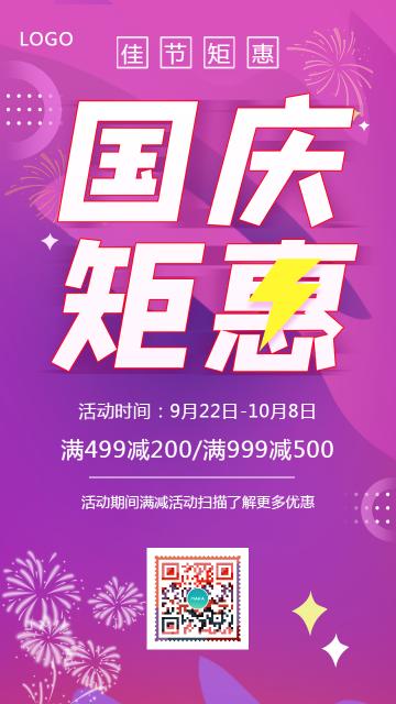 简约时尚喜庆国庆节商家促销优惠活动打折大酬宾海报