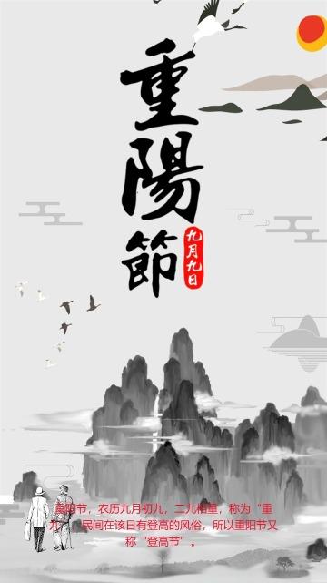 中国风九九重阳节公司祝福贺卡 重阳节知识普及