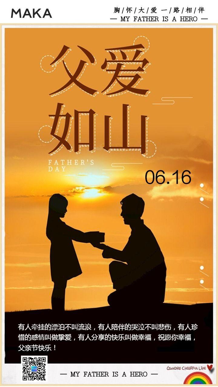 父亲节快乐 父爱如山 怀旧复古 节日祝福 通用海报