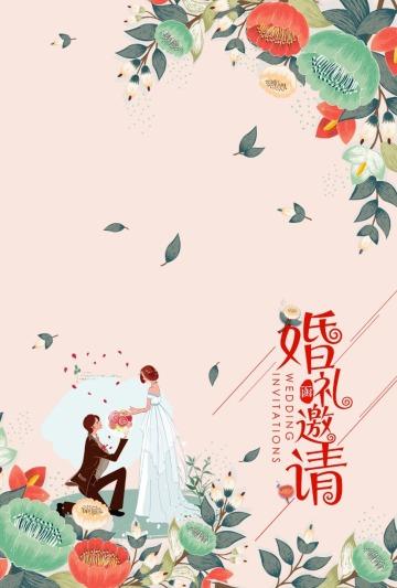 韩式插画唯美浪漫清新花朵高端请柬简约时尚婚礼邀请卡