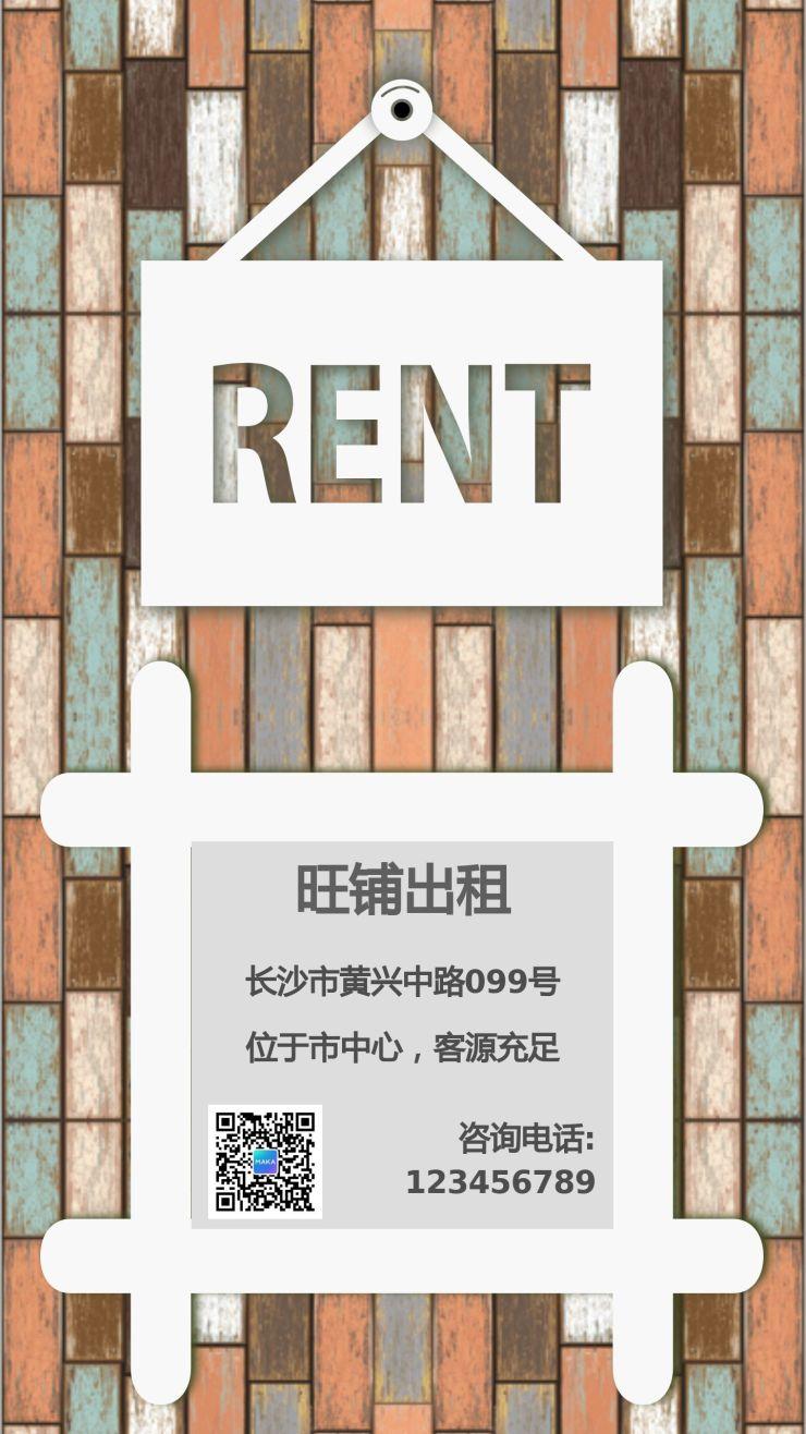 街头艺术风店铺房屋出租墙面场景化创意海报