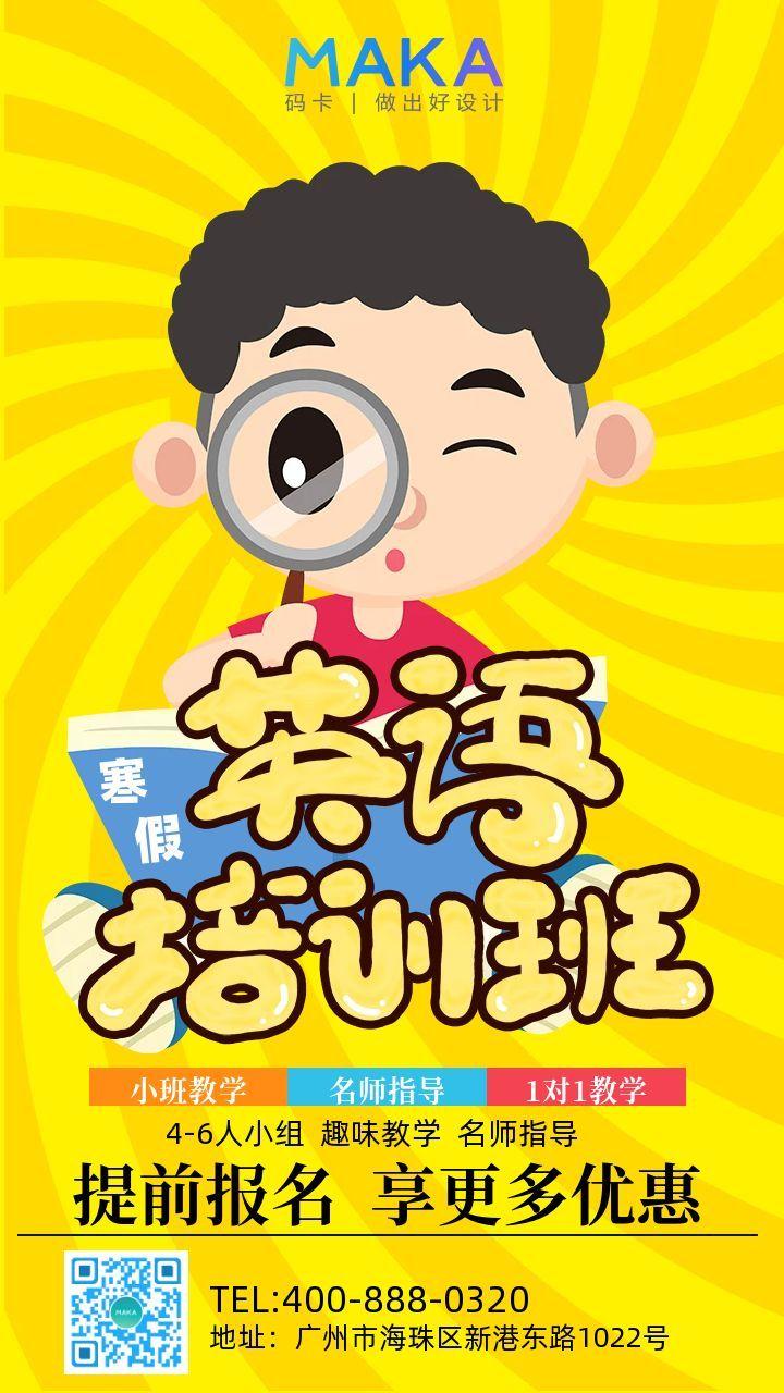 黄色卡通人物寒假英语培训班招生宣传手机海报
