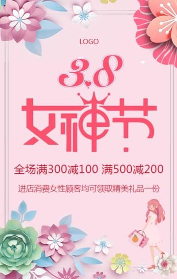 38女神节妇女节粉色唯美浪漫服饰护肤品等百货促销H5