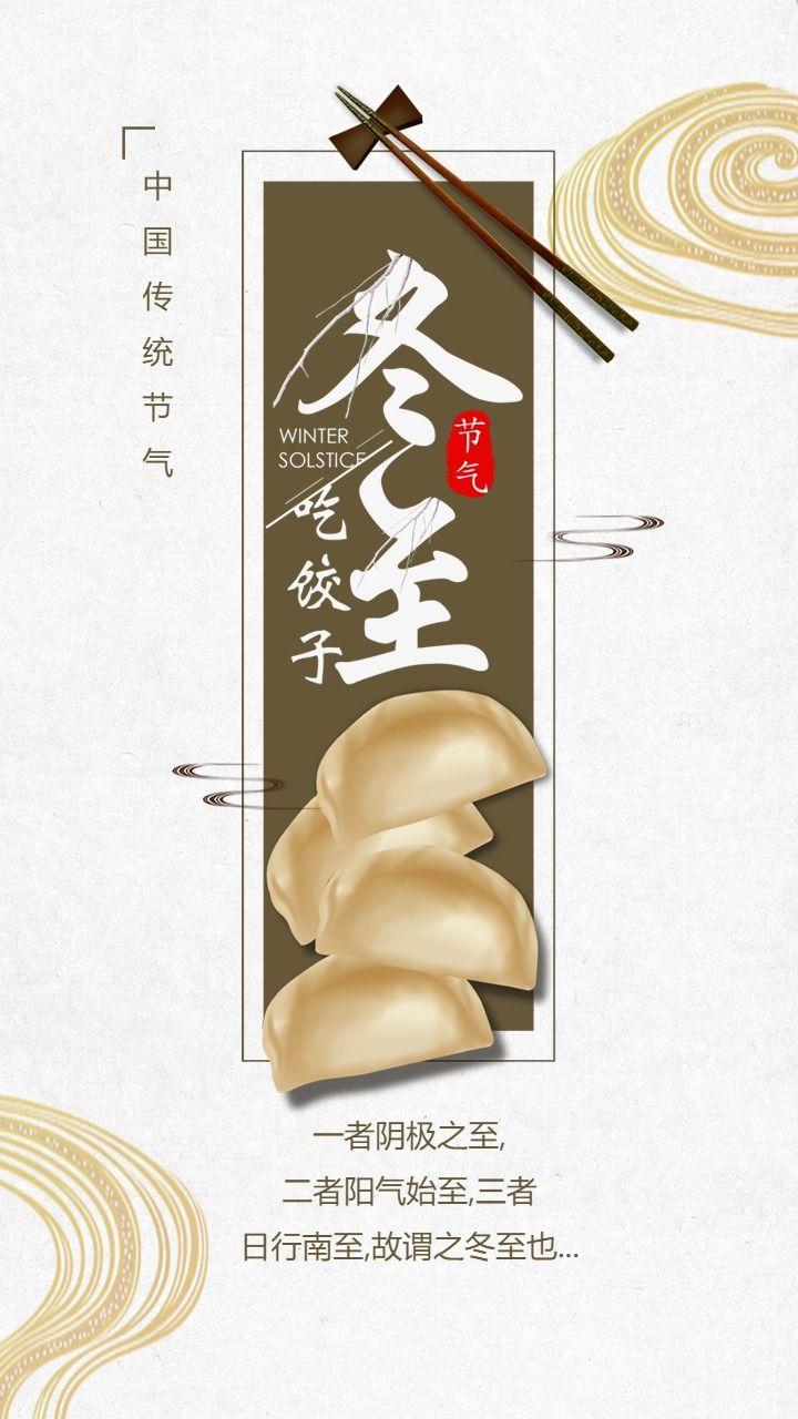 冬至节气吃饺子日签