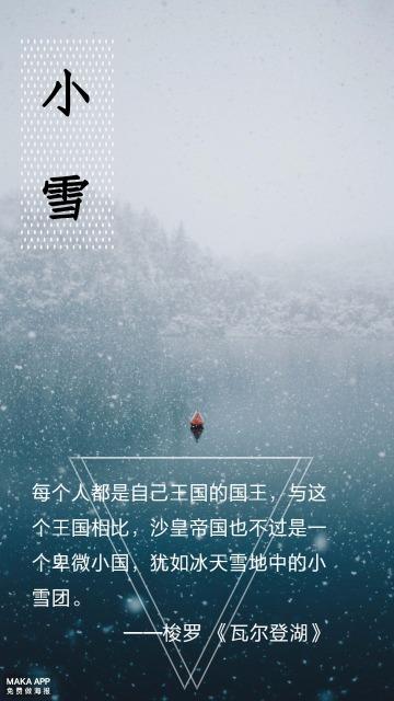 小雪节气名句名著摘抄