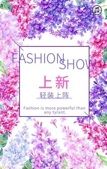 服装 产品上新 促销 投票  换季 紫粉  唯美