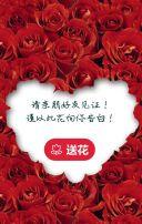 520/ 七夕/ 情人节表白/感恩模板