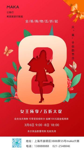 时尚三八妇女节促销海报