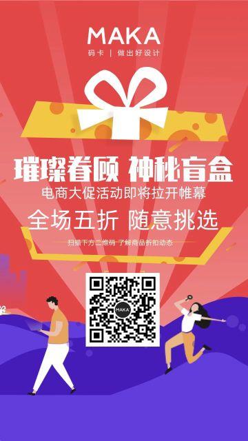红色时尚炫酷风格之520商场促销活动盲盒活动宣传海报模板设计