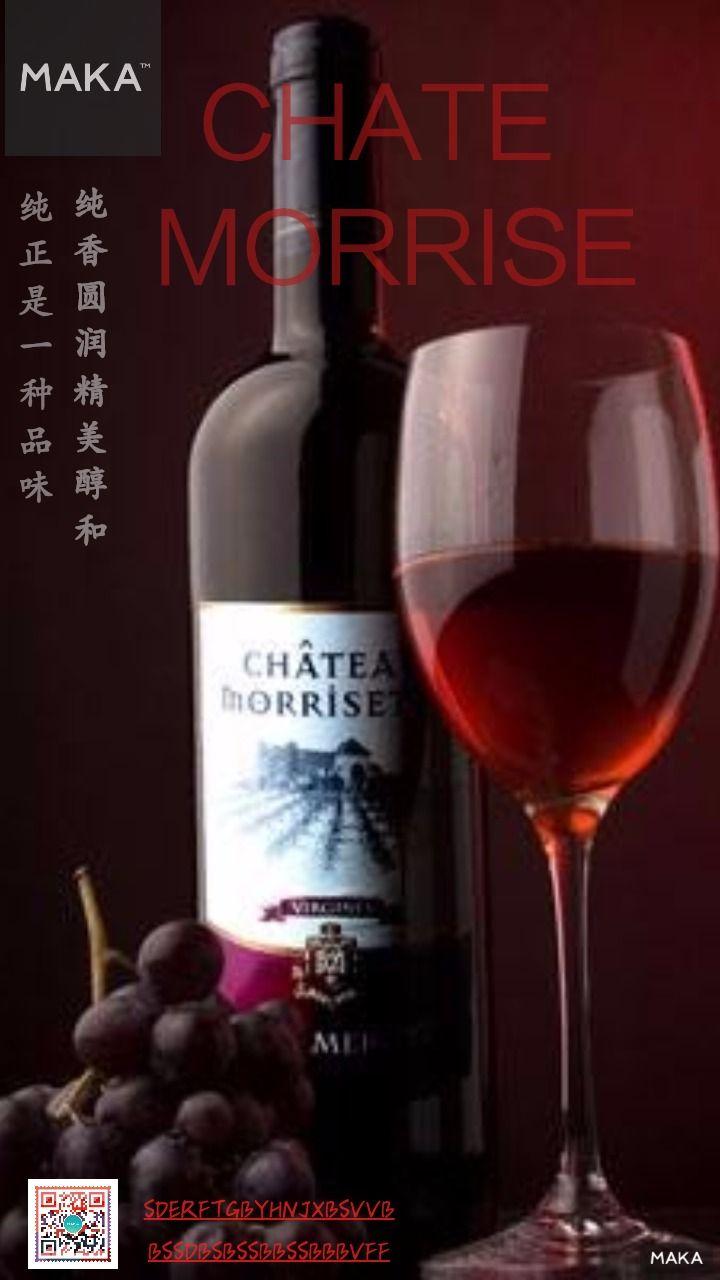 葡萄酒新品上市宣传海报