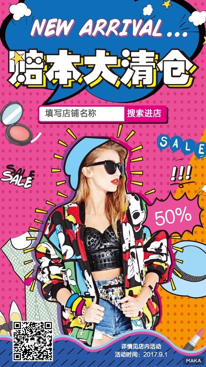 时尚女装女店铺清仓活动宣传推广海报