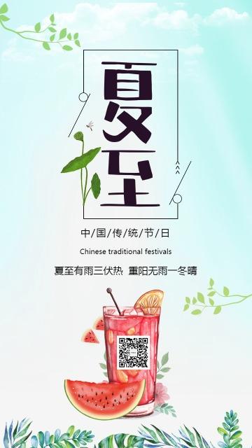夏至手绘插画风二十四节气日签手机版宣传海报