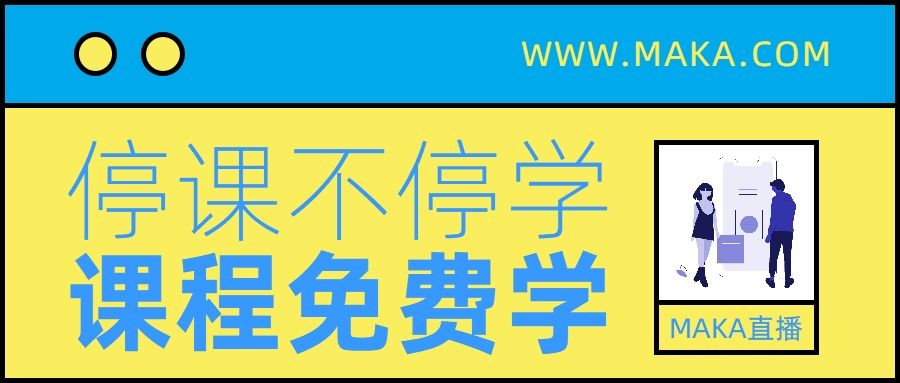 手绘卡通风停课不停学直播课程活动宣传封面图
