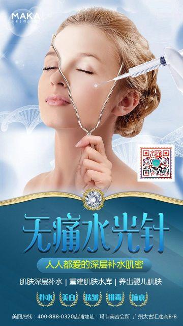 蓝色科技风美容行业美白亮肤介绍宣传海报