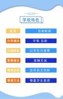 蓝色简约风成人学校招生简章教育手机H5模版