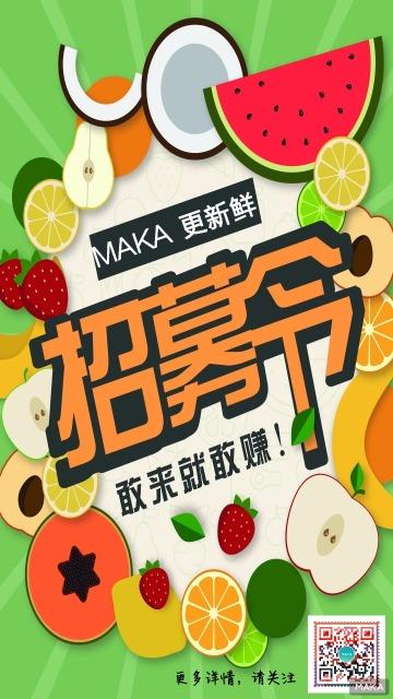 水果行业机构宣传海报扁平风格绿色五彩