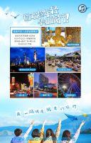 旅行促销/毕业旅行记录/旅行行程 H5
