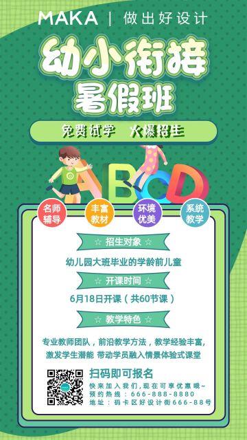 绿色卡通风格幼小衔接暑假班宣传海报