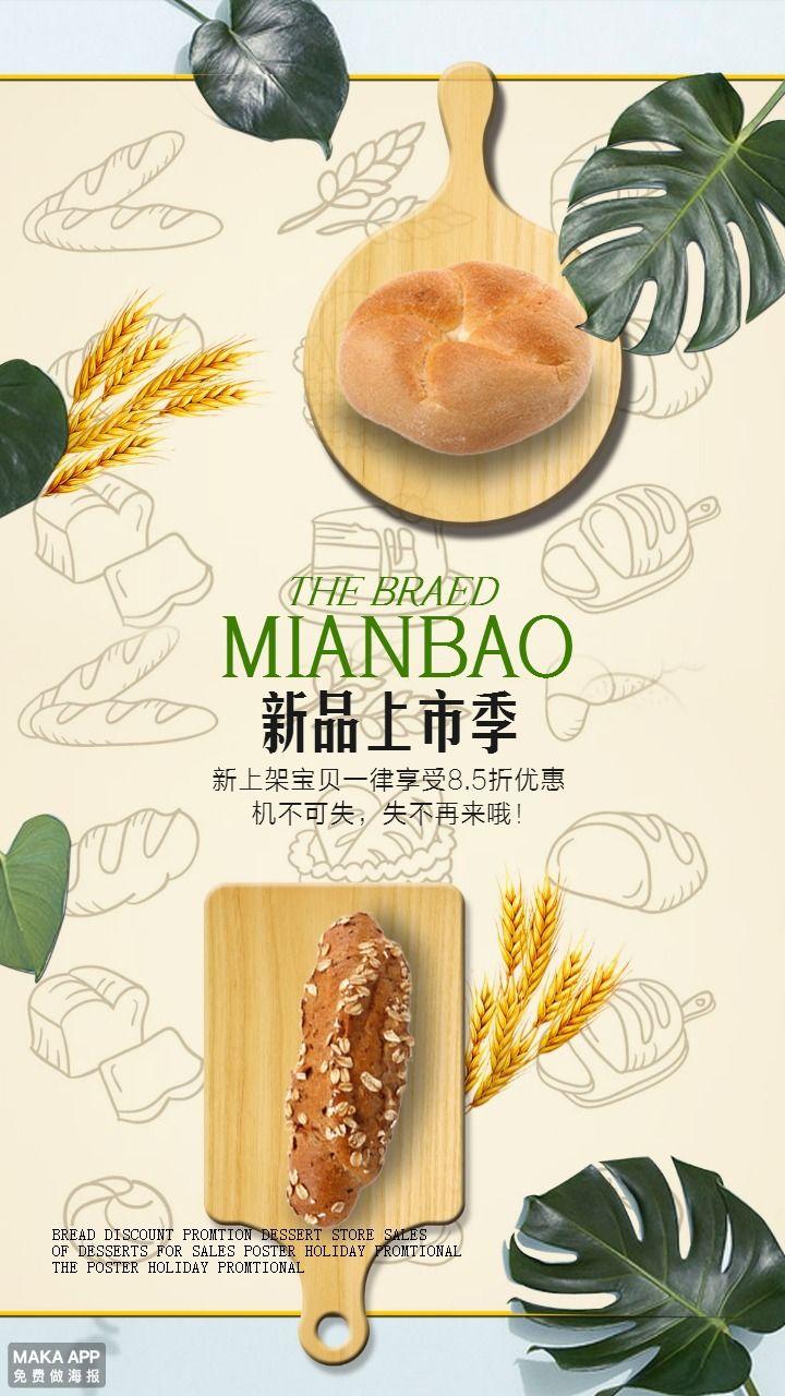 面包甜品打折促销海报