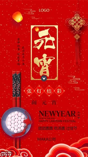 元宵节祝福贺卡 元宵节海报 春节 新年