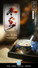 简约大气青花瓷汤圆冬至二十四节气海报
