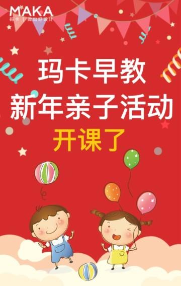 红色卡通插画风早教新年元旦亲子体验课邀请教育培训宣传H5
