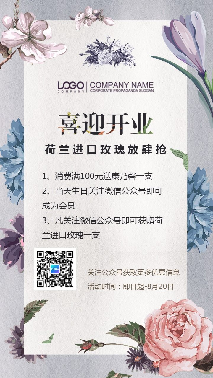 灰色清新文艺新店开业促销宣传海报