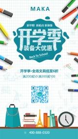 绿色扁平简约开学特惠招生教育培训文具绘画美术画画促销活动打折卡通海报
