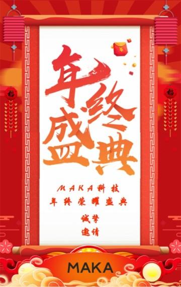 中国风喜庆年终盛典邀请函冬季H5