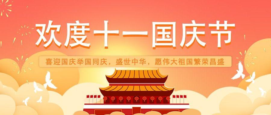 黄色简约大气设计风格国庆节建国70周年祝贺宣传微信公众号大图