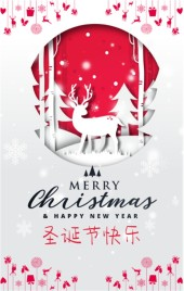 圣诞节/圣诞活动/晚会/邀请函/祝福/贺卡