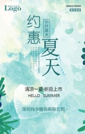 清新文艺森系风格夏季上新新品上市促销宣传H5