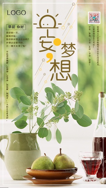 绿色清新文艺早安心情日签手机宣传海报