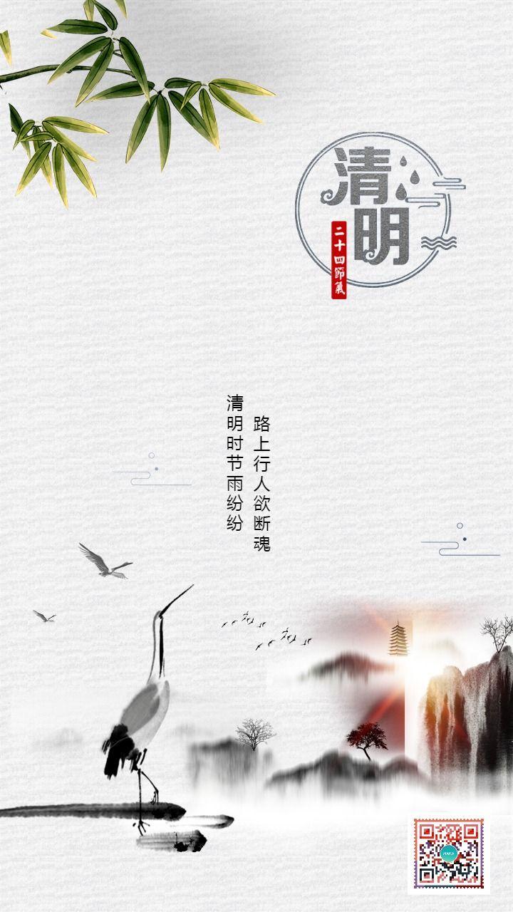 清明时节简约大气互联网各行业促销特卖海报
