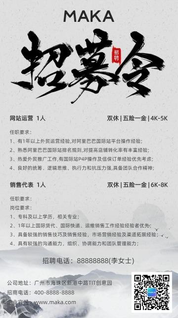 中国风传统企业人才招聘海报