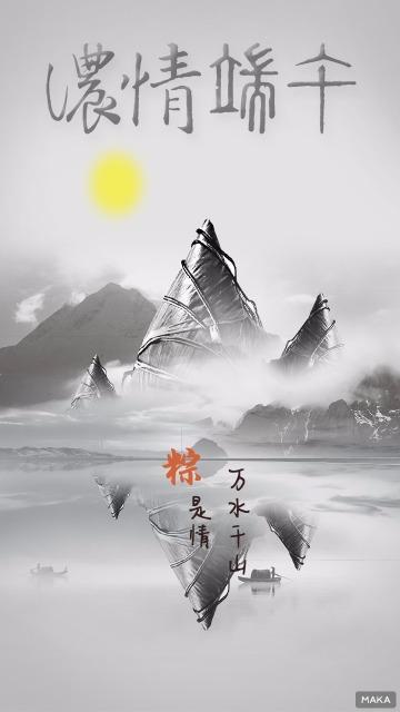五月初五端午节节日祝福海报